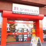 イギリスでコピーをとれる場所は?Rymanという文房具屋さんでのコピーの取り方