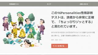 16 personalities:無料性格診断テストを受けてみました。