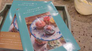ロンドンでギャンブル五月さんのカップケーキを習うなら、今がチャンスです!!