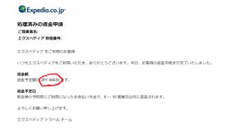エクスペディア(expedia)で旅行前日にキャンセルして、返金してもらった話